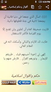 اقوال وحكم اسلامية for PC-Windows 7,8,10 and Mac apk screenshot 3