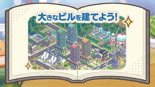 u3072u3088u3053u793eu9577u306eu307eu3061u3065u304fu308a / FreePlay & Simulation & TownCreation  screenshots 3