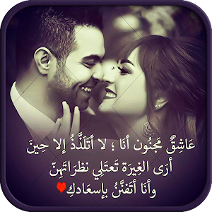 Download اشتقت لك حبيبي For Pc Windows And Mac Apk 1 0 Free Lifestyle Apps For Android