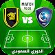 Download لعبة الدوري السعودي للمحترفين ⚽ For PC Windows and Mac