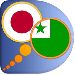 Esperanto Japanese dictionary.apk 3.91