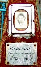 Photo: Коровин Александр Петрович (1933-1967) Фото для сайта http://новодевичье.рф