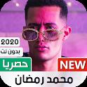 محمد رمضان 2020 بدون نت   كل الاغاني icon