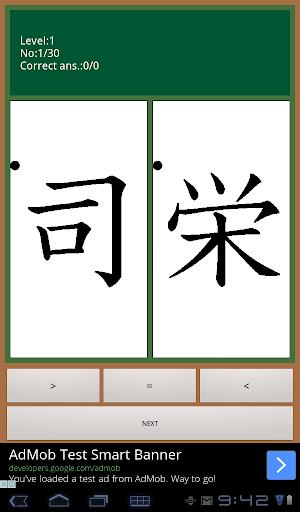 KanjiStrokesHigh&Low4 byNSDev 1.0.0 Windows u7528 5