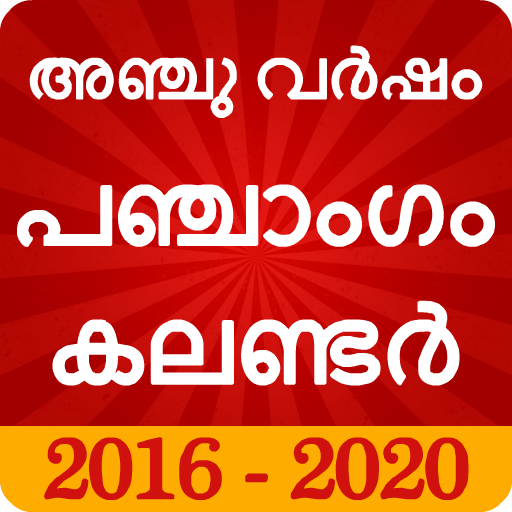 Calendar Dic 2017 January 2020 Malayalam Calendar Panchang 2018   Apps on Google Play