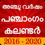 malayalam calendar panchang 2018