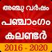 Malayalam Calendar Panchang 17 icon