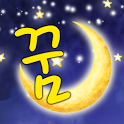 꿈해몽 icon