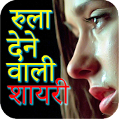 Dard Status-Shayari in Hindi