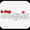 k-pop아이돌퀴즈