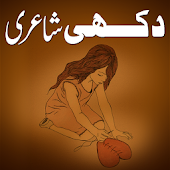 Urdu Sad Shayari (Poetry)