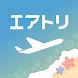 エアトリ:格安航空券を検索・比較