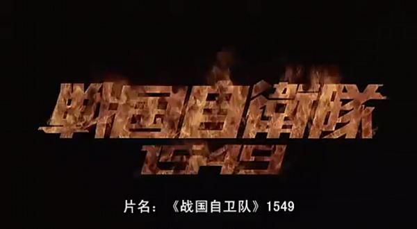 電影:《戰國自衛隊1549》江口洋介、鈴木京香、綾瀨遙主演