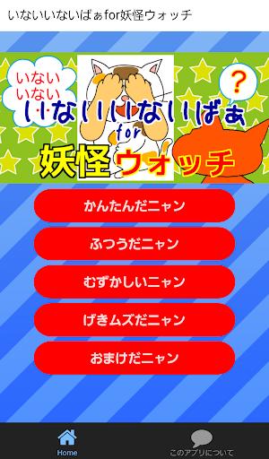 いないいないばぁfor妖怪ウォッチ 子供向け無料ゲームアプリ