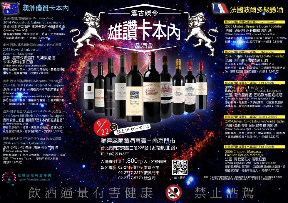 Cabernet-Sauvignon品酒會-2.jpg