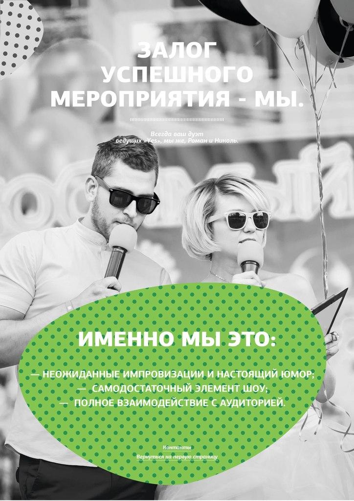 Дуэт YES в Ростове-на-Дону