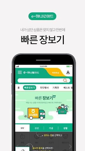 농협몰 screenshot