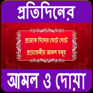 প্রতিদিনের আমল ও দোয়া (Protidiner Amol O Dua) - náhled