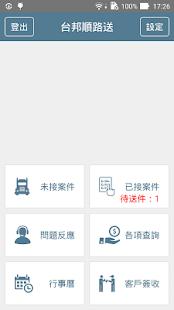 [Download 順路送(司機版) for PC] Screenshot 2