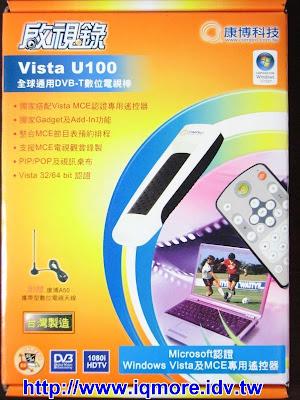 Compro(康博) 啟視錄 Vista U100 數位電視棒評測
