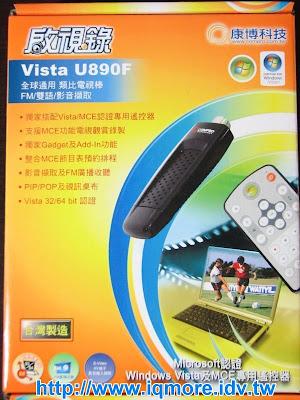 Compro(康博) 啟視錄 Vista U890F 類比電視棒評測