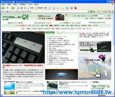 本站Realfoece103測試文登上mobile01新聞區