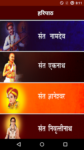 Haripath in Marathi | u0939u0930u093fu092au093eu0920  screenshots 5