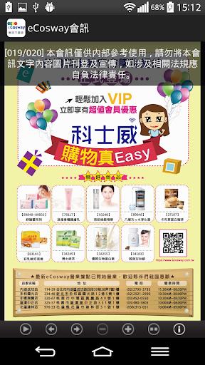 玩購物App|eCosway會訊免費|APP試玩