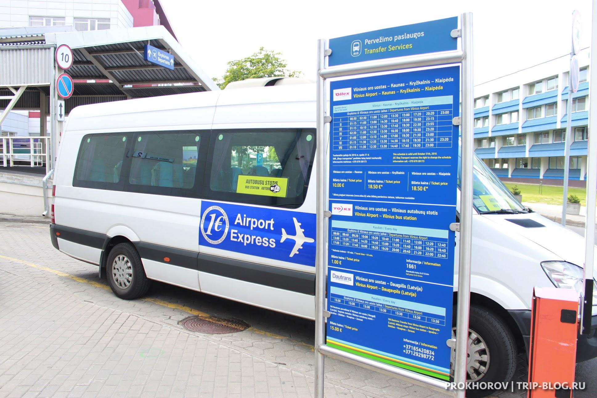 автобус в город из аэропорта Вильнюса