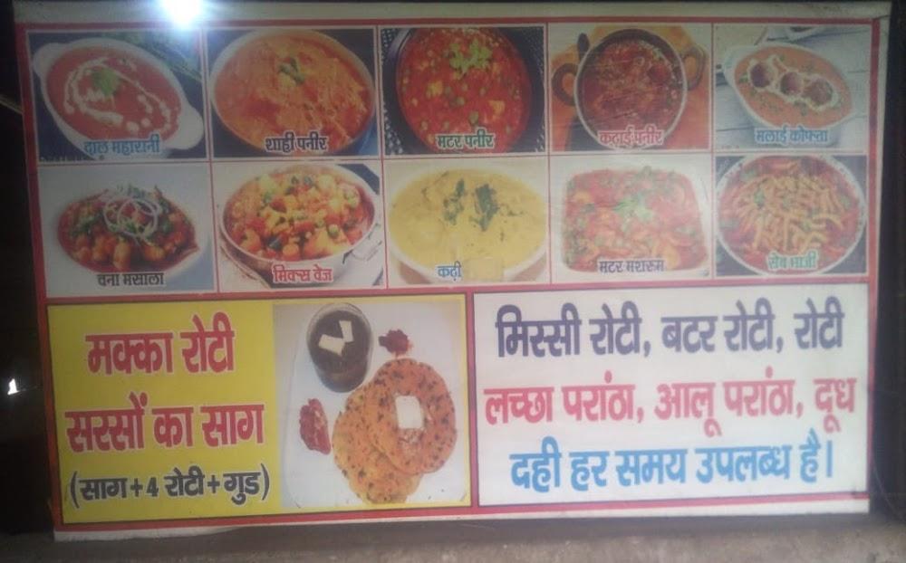 Tyagi Da Dhaba menu 3