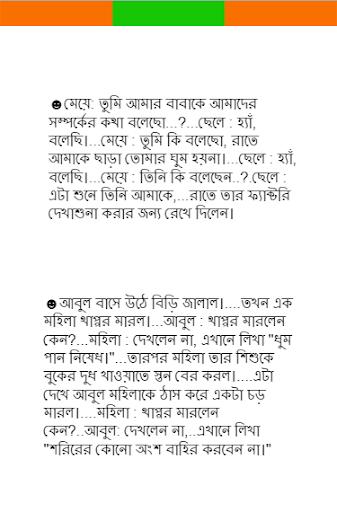 Bangla Jokes বাংলা জোকস