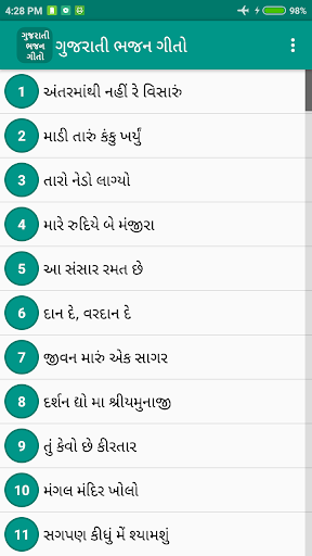 Gujarati Bhajan Lyrics 1.4 screenshots 1