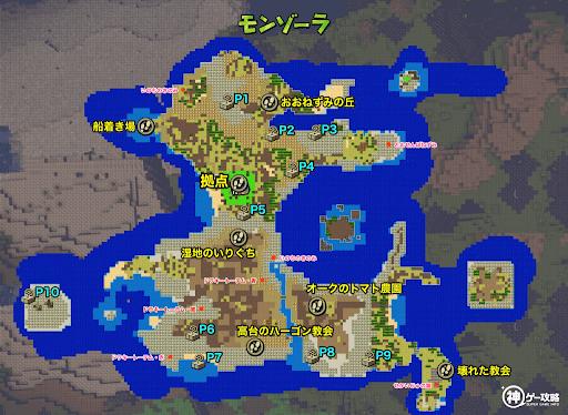 モンゾーラ島マップ