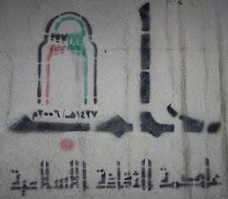 Photo: Grafitti po arabsku.