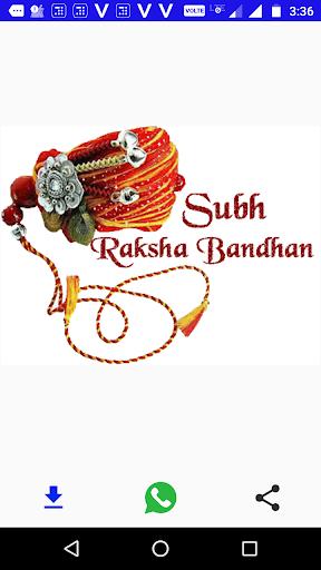GIF For Rakhi 2017 1.0 screenshots 7