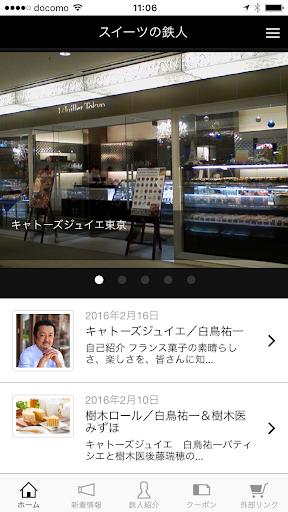 スイーツアプリ