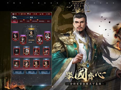 破局:三國終章 screenshot 15