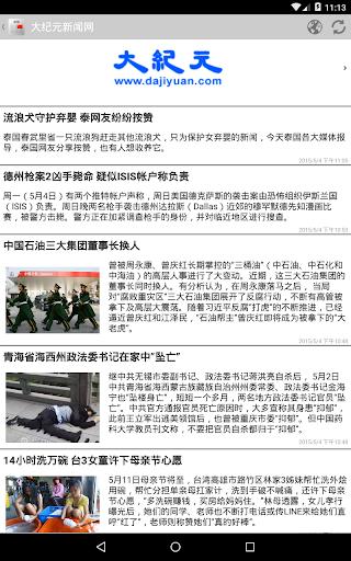 玩免費新聞APP|下載在中国的报纸和杂志 app不用錢|硬是要APP