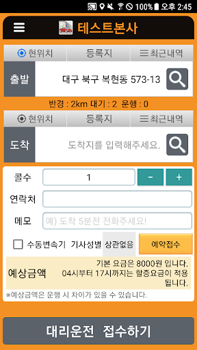 대리콜 screenshot 1