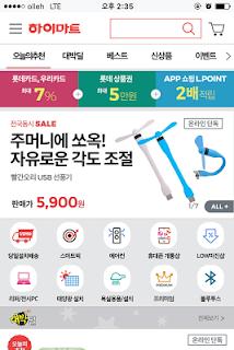 하이마트 - 가전/쇼핑/마트/할인/온라인혜택 screenshot 00