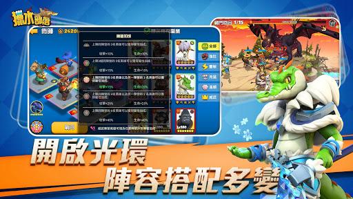 獵水部落 screenshot 4