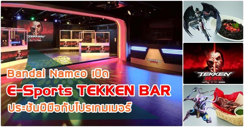 [Tekken 7] เปิด E-Sports TEKKEN BAR กลางอากิฮาบาระ!