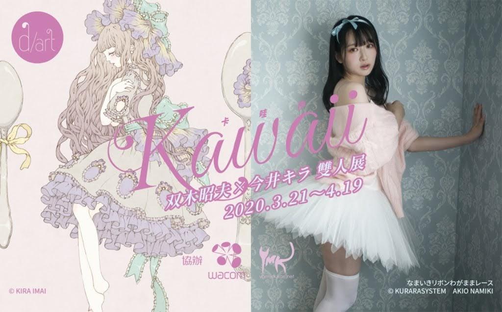 日本LOLITA首席造型師 双木昭夫 與LOLITA少女繪師  今井キラ 來台舉辦雙人聯展!