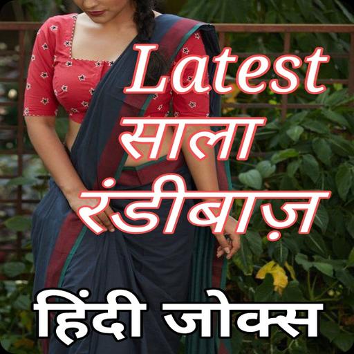 Latest Hindi Jokes 2018