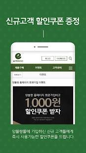 앙블랑몰-안전한 기저귀, 아기물티슈 앙블랑 공식 쇼핑몰 - náhled