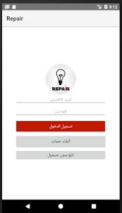 Repair / ريبير - náhled