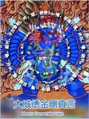 Multimedia Suara Mantra Yamantaka