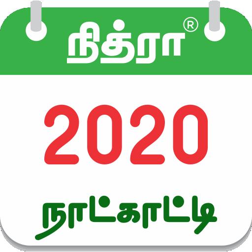 Tamil Calendar 2020 Tamil Calendar Panchangam 2020