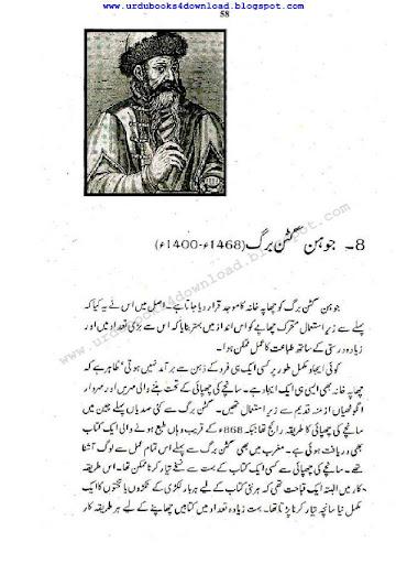 100 Azeem Mashoor Log for PC
