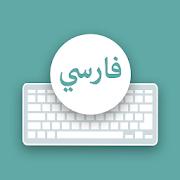Persian Keyboard - Farsi & English keyboard 2019